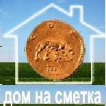 Консултант за Вашия дом